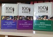 100 главных книг Волгоград