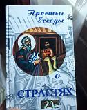 Простые беседы о страстях Игумения Ксения (Зайцева Астрахань