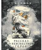 Рассказ о неизвестном герое. Пахомов. Мелик-Пашаев Иркутск