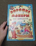 Большая Книжка детская хорошие манеры Тамбов