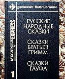 Русские народные сказки. Сказки братьев Грим. Сказ Красноярск