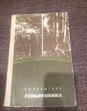 Геоботаника,эйнштейновский сборник,справочник по к Владимир