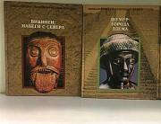 Энциклопедии Исчезнувшие цивилизации Курган