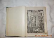 Антикварное 1881 г. Живописное обозрение Курган