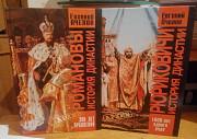 История династии Нижний Новгород