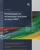 Книга SAP Рекомендации по оптимизации программ на Нижний Новгород