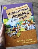 Книга Приключение Незнайки и его друзей Краснодар