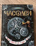 Книга Часодей Часовой ключ Тюмень