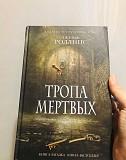 Книга тропа мёртвых Омск