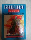 Библия для детей Мурманск