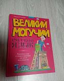 Книга крылатых слов в стихах и картинках Мурманск