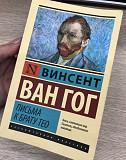 Книга «Письма к брату Тео» Уфа