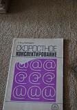 Скоростное конспектирование - Штернберг Ставрополь
