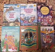 Художественные книги для детей Ставрополь