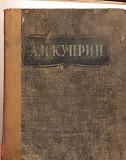 Книга Куприн. 1947 год Ярославль