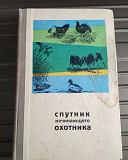 Спутник начинающего охотника Кострома