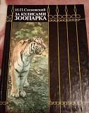 Книга о животных в зоопарке Москвы Барнаул