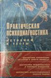 Практическая психодиагностика, тесты Барнаул