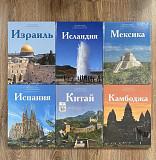 Путешествуй с удовольствием серия книг новые Астрахань