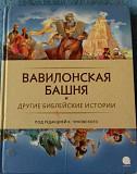 Книга Вавилонская башня и другие библейские истор Астрахань