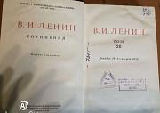 Сборник сочинений В. И. Ленина Иркутск