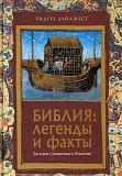 Библия: легенды и факты Тула