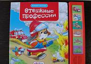 Музыкальная книга Отважные профессии Владимир