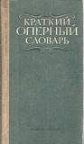 Краткий оперный словарь Пенза