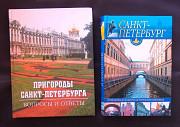 Путеводители: Львов, С-Петербург, Вологда, Москва Санкт-Петербург