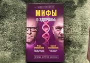 Книга Мифы о здоровье И.Прокопенко, С.Бубновский Санкт-Петербург