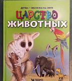 Царство животных Екатеринбург