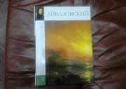 Книга. Великие художники.Иллюстрации Волгоград