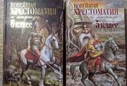 Новейшая Хрестоматия 5,6 класс Уфа