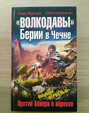 Книга Волкодавы Берии в Чечне Омск