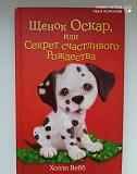 Книга Щенок Оскар Тюмень