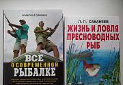 Продвинутым Рыболовам. Сабанеев, Горяйнов Курск