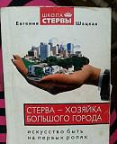 Интересная книга Саратов