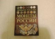 Книга Деньги России Тверь