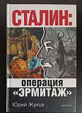 Юрий Жуков - Сталин: Операция Эрмитаж Калуга