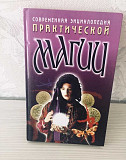 Книга Магии Великий Новгород
