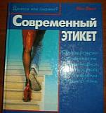 Современный этикет Инга Вольф Великий Новгород