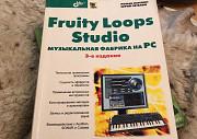 Книга Роман и Юрий Петелин Fruity Loops Studio муз Самара