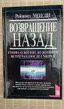 Книга Возвращение назад Ярославль