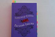 Евгений Онегин А.Пушкин Курган