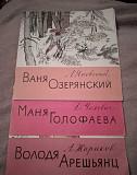Детские книги 1970 годов Мурманск