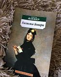 Книга «Госпожа Бовари» Санкт-Петербург