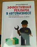 Эффективная реклама в автобизнесе -Дмитрий Дубровс Москва