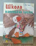 Книга новая для детей Ростов-на-Дону