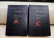 Анатолий Иванов. Вечный зов. 2 тома, 1984г Ростов-на-Дону