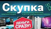 Cкупкa ноутбуков, телефонoв, бытовой техники Кемерово